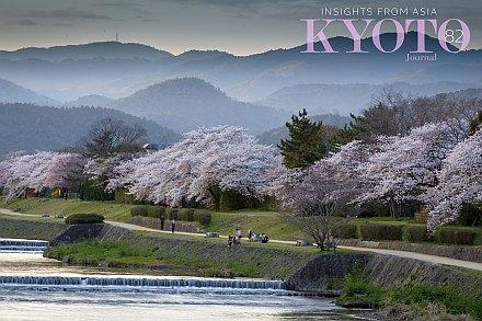 Kyoto-Journal2